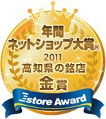 武田青果はネットショップ大賞2011で高知県の銘店金賞を受賞しました。
