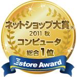 ネットショップ大賞2011秋コンピュータ総合1位