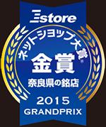 ネットショップ大賞2015 年間GRANDPRIX 奈良県の銘店 金賞