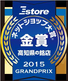 Eストアー ネットショップ大賞 2015年 GRANDPRIX 高知県の銘店 金賞