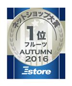 ネットショップ大賞2016Autumn