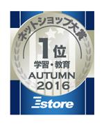 ネットショップ大賞(R)2016 autumn 学習・教育部門総合1位
