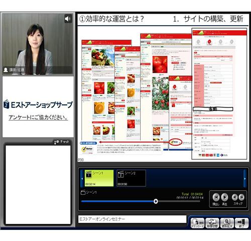 初めてのネットショップ開店オンラインセミナー開講