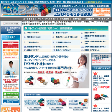 denzai_site