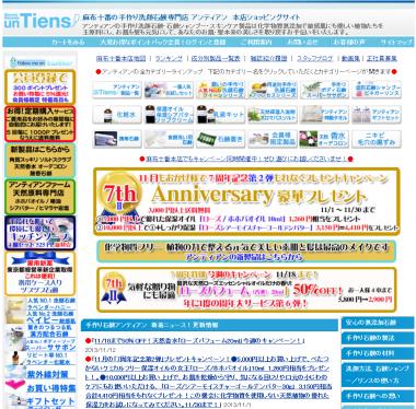 untiens_site