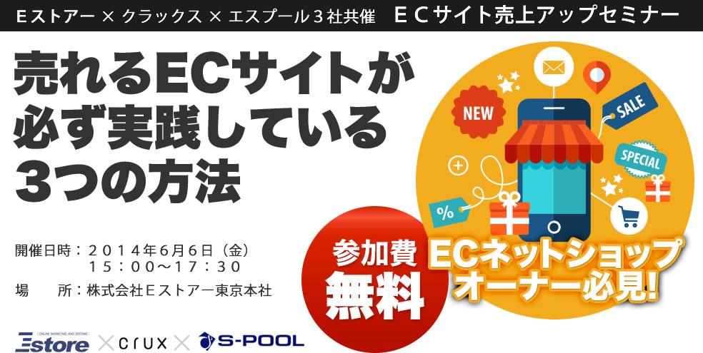 Eストアー × クラックス × エスプール 3社共催 「ECサイト売上アップセミナー」を開催しました