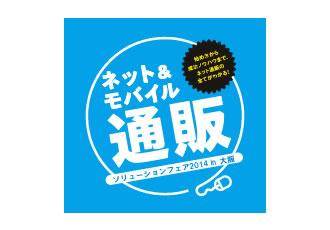 「ネット&モバイル通販ソリューションフェア2014in大阪」に出展しました