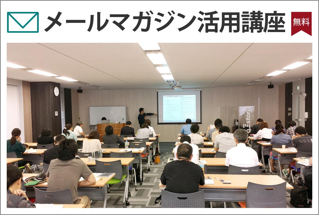 大阪でメールマガジン活用講座を開催いたします