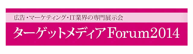 「ターゲットメディアForum2014」に出展しました