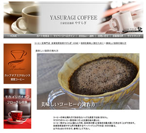 ネットショップ大賞2014上期_r-coffee-2