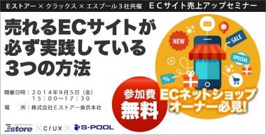 20140801_kyosai_seminar