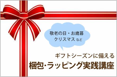 株式会社シモジマ様×Eストアー共催 「梱包・ラッピング実践講座」を開催いたします