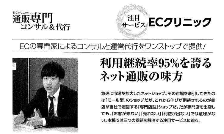 月刊「商業界」11月号 で当社の記事が掲載
