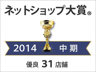 「ネットショップ大賞?2014中期」の受賞31店舗を決定し、発表いたしました。