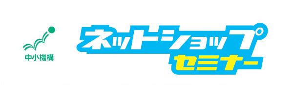 """ネットショップスタートアップフォーラム in 東京 """"ショッピングカート徹底比較!""""セミナーにて講演します"""