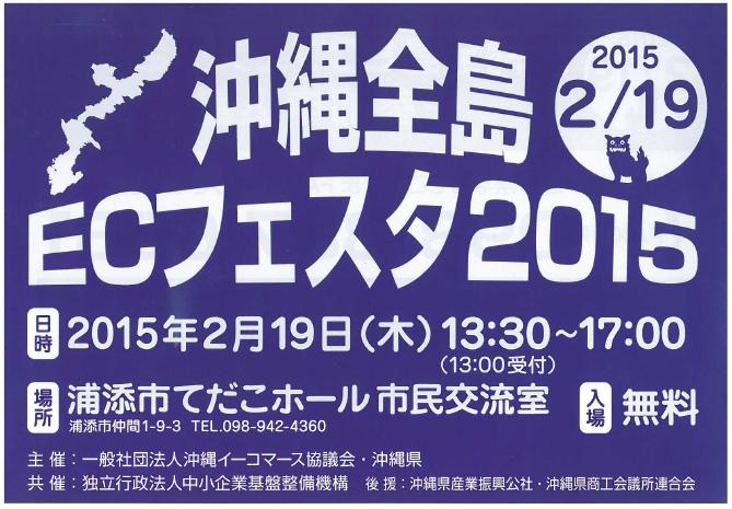 「沖縄全島ECフェスタ2015」にて講演いたします