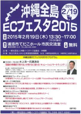 okinawa_ECfesta_2
