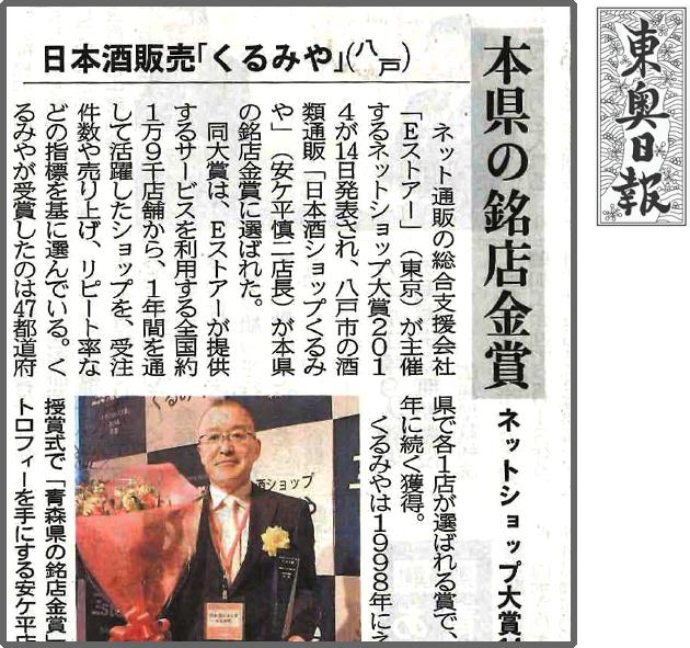 東奥日報にネットショップ大賞®2014受賞店舗「日本酒ショップくるみや」様の記事掲載