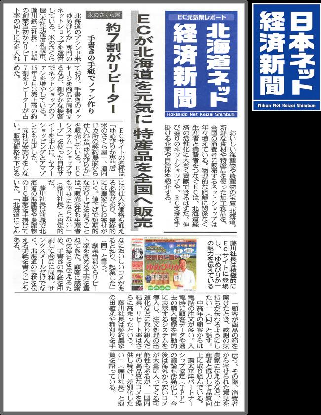 20150319_日本ネット経済新聞_4面_1