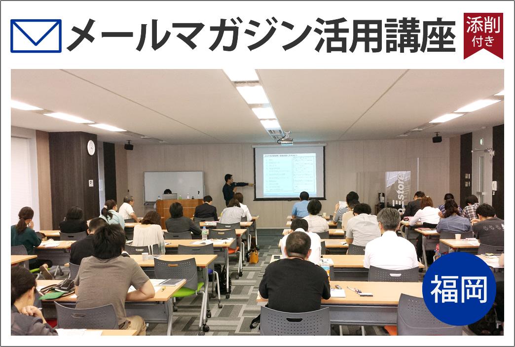 福岡でメールマガジン活用講座を開催しました