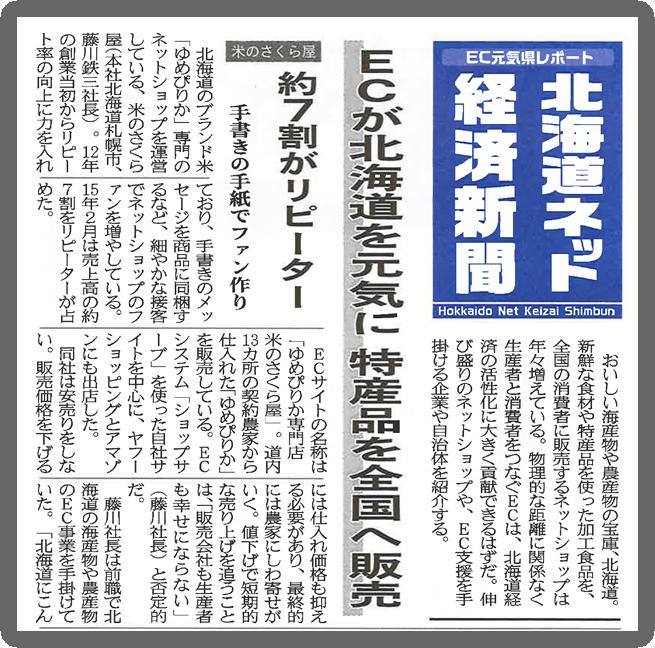 日本ネット経済新聞に「米のさくら屋」様の記事掲載