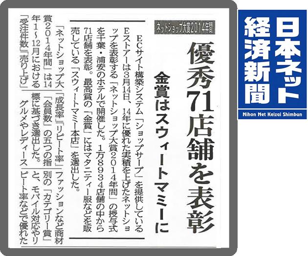 日本ネット経済新聞にネットショップ大賞(R)2014に関する記事掲載