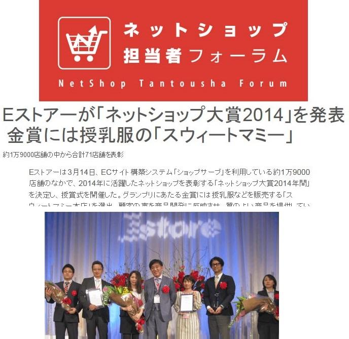 「ネットショップ担当者フォーラム」にネットショップ大賞?2014に関する記事掲載