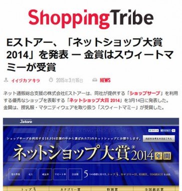 shoptribe_アイキャッチ2