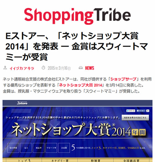 「Shopping Tribe」にネットショップ大賞®2014に関する記事掲載