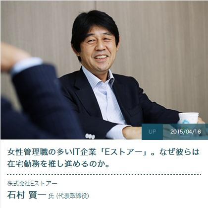 当社代表 石村のインタビュー記事が掲載