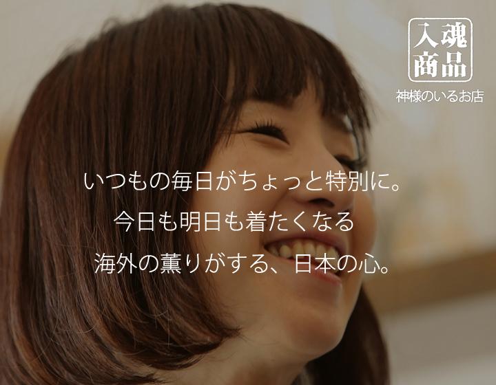 【全国キャラバン】KIMONO MODERN様