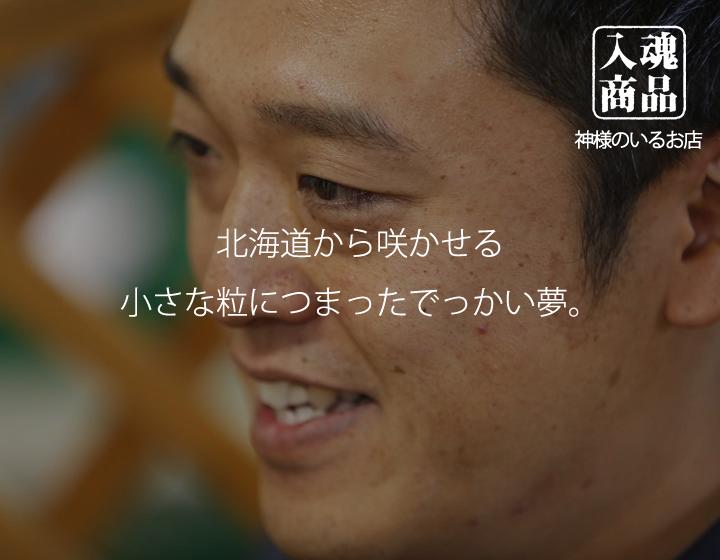 【全国キャラバン】ゆめぴりか専門店 米のさくら屋様