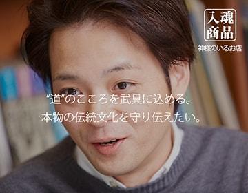 【全国キャラバン】弓道具店 翠山