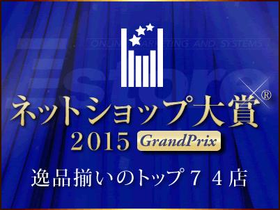 「ネットショップ大賞®2015 GRANDPRIX」の受賞74店舗を決定し、発表いたしました。