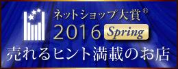 2016_spring_banner_L