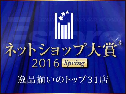 「ネットショップ大賞®2016 Spring」の受賞31店舗を決定し、発表いたしました。