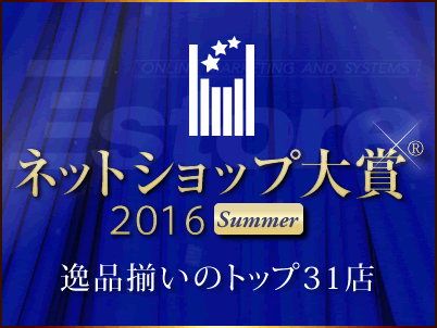 「ネットショップ大賞®2016 Summer」の受賞31店舗を決定し、発表いたしました。