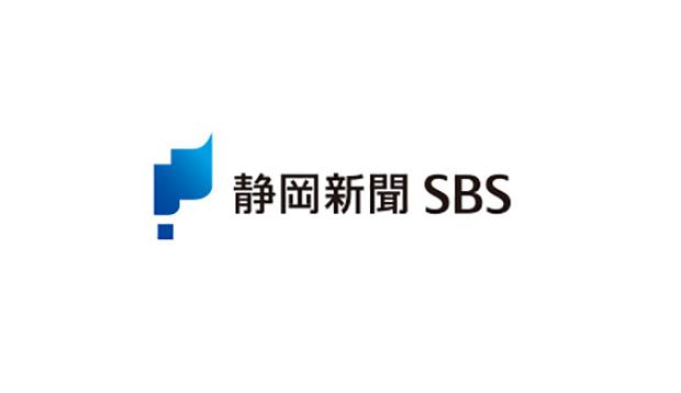 ICT活用で販路拡大「ICT活用セミナー」静岡新聞