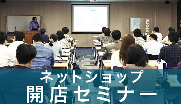 ネットショップ開店セミナー<br>8月、9月、10月開催予定<br>東京、名古屋、大阪、福岡