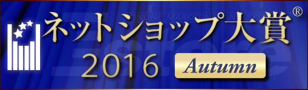 「ネットショップ大賞®2016 Autumn」の受賞31店舗を決定し、発表いたしました。