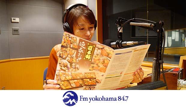 Estore × FM YOKOHAMA #9<br/>全国の料亭とコラボするオリジナルおせち「匠本舗」の武田さん