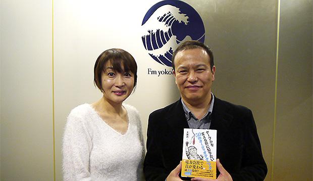 Estore × FM YOKOHAMA#21<br/>アナログアンプの専門店「オーディオデザイン」の大藤さん