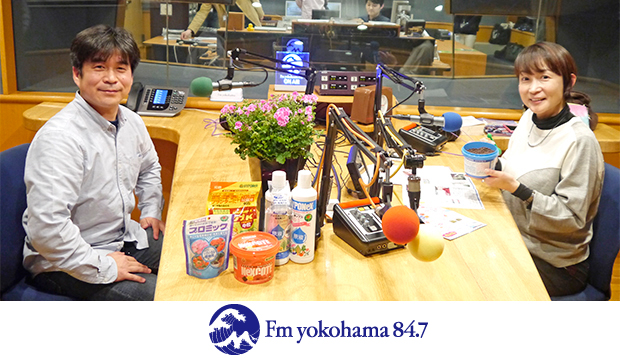 Estore × FM YOKOHAMA#26<br/>園芸肥料専門店「ハイポネックスジャパン」の猪俣さん