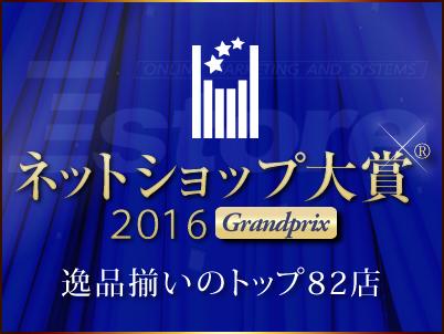 「ネットショップ大賞®2016 GRANDPRIX」の受賞82店舗を決定し、発表いたしました。