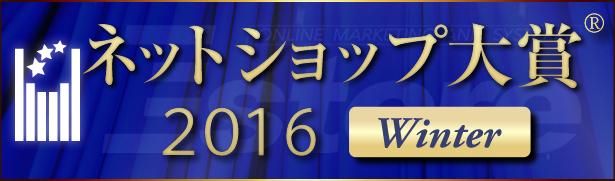 「ネットショップ大賞®2016 Winter」の受賞31店舗を決定し、発表いたしました。