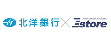 Eストアー、北洋銀行とビジネスマッチング提携<br>北海道クオリティーをECでプロデュース<br>20年にわたる専門店ECのデータとノウハウを全面的に提供