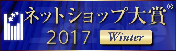 「ネットショップ大賞2017 Winter」の受賞31店舗を決定し、発表いたしました。