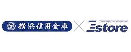 Eストアー&横浜信用金庫、ビジネスマッチング提携<br>専門店ECに強い横浜ブランドを<br>専門店EC20年の経験でサポート