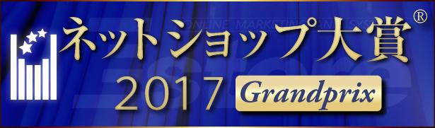 「ネットショップ大賞®2017 GRANDPRIX」の受賞81店舗を決定し、発表いたしました。