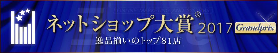 ネットショップ大賞®2017GRANDPRIX